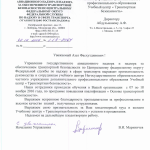 pismo-abdulmanovu-a-f-07-12-2016-1